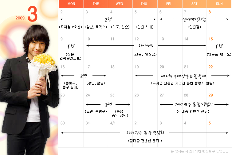 http://rain-cloud.co.kr/pds/board/200902/car_schedule200903.jpg